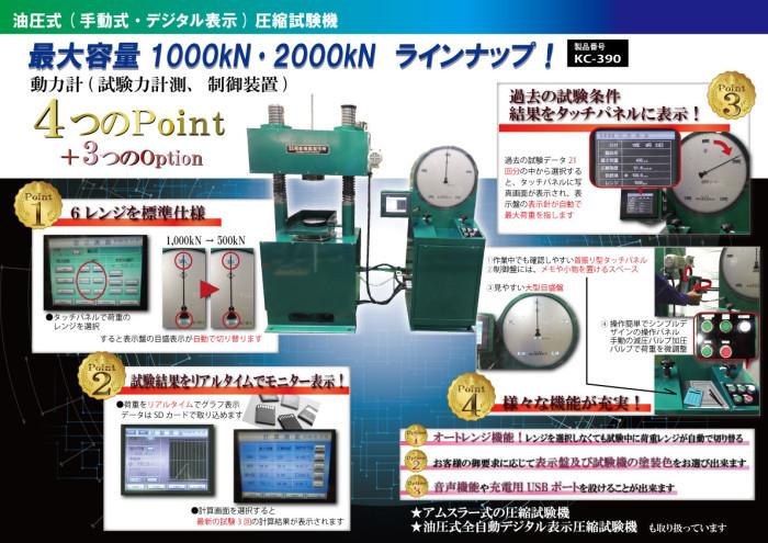 [能力2000kN圧縮試験機]p2,p3