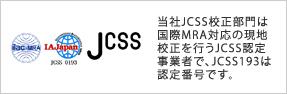 当社JCSS校正部門は国際MRA対応の現地校正を行うJCSS認定事業者で、JCSS193は認定番号です。