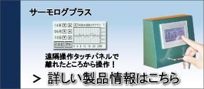 温度ログ機能付き恒温水循環装置サーモログプラスの詳細はこちらから
