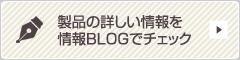 情報ブログへリンク
