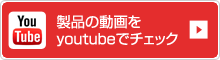 youtubeで動画をチェック