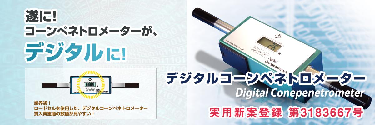 デジタルコーンペネトロメーター