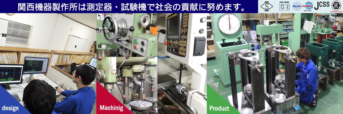 関西機器製作所