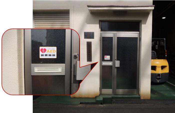 AED画像_シール設置
