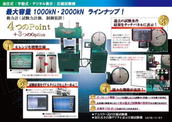 [能力2000kN圧縮試験機]p2-3