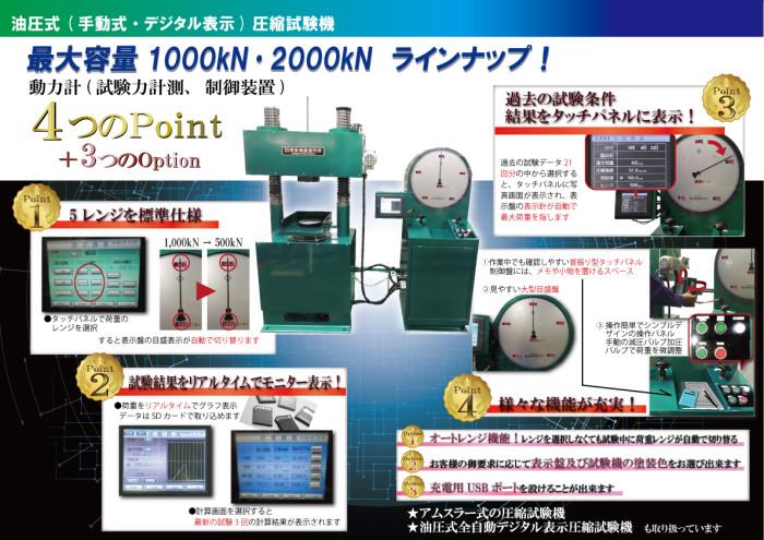 [能力2000kN圧縮試験機]p2-3L